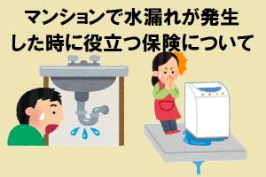 まとめ|マンションで水漏れが発生した時に役立つ保険について