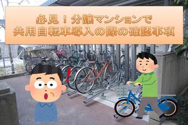 必見!分譲マンションで共用自転車導入の際の確認事項