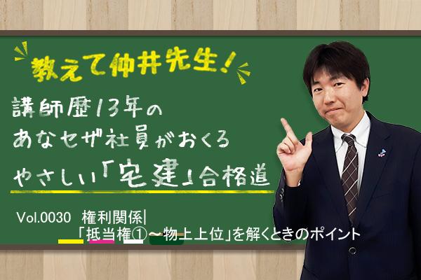 教えて仲井先生!olネクタイあり