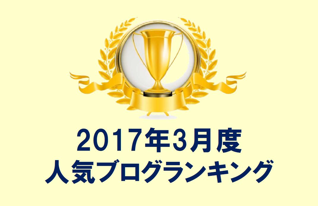 人気ブログランキング【2017年3月度】