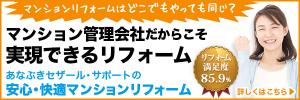 安心・快適マンションリフォーム・バナー