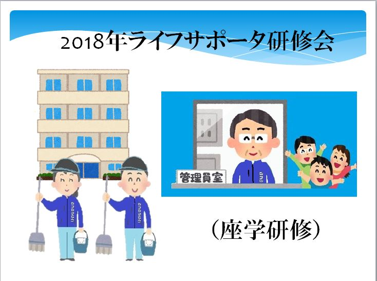 分譲マンション管理員/ライフサポーター座学研修