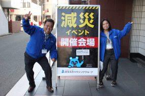 3月11日に減災イベントを開催しました!