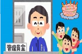 分譲マンション管理員/管理員への取組み(バースデーハピカ)
