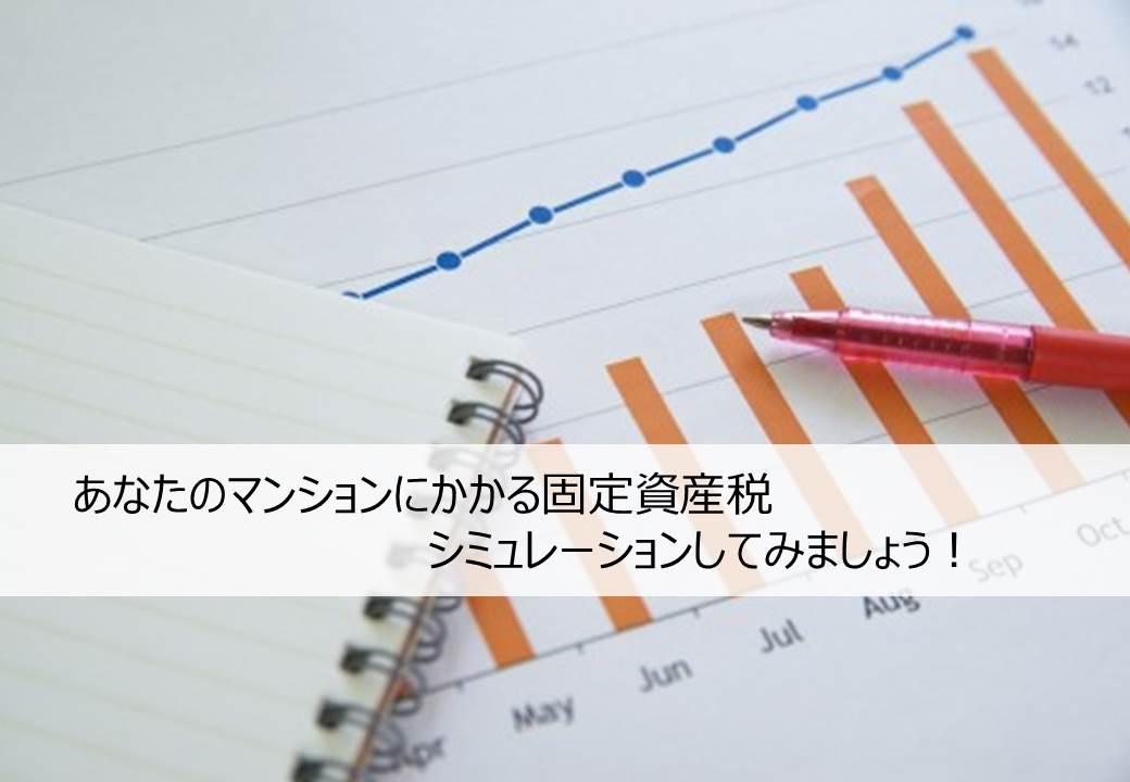 マンションの固定資産税額を試算するための2つのポイント