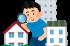 マンションの入居者が受けるべき室内点検と、断るべき室内点検について