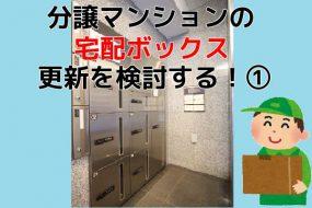 分譲マンションの宅配ボックス更新を検討する|防犯面から見た宅配ボックス