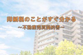 3分でわかる中古マンション購入と印紙税 ~売買契約書~