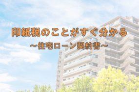 3分でわかる中古マンション購入と印紙税 ~ローン契約書~