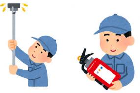 マンションの消防設備点検|消防設備点検って一体何?