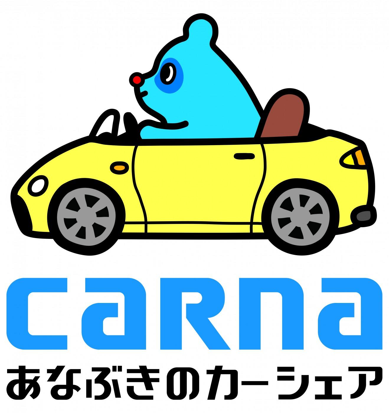 あなぶきのカーシェア「CARNA」のご紹介!!