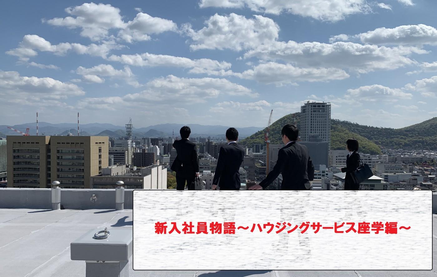 新入社員物語~あなぶきハウジングサービス座学編②~