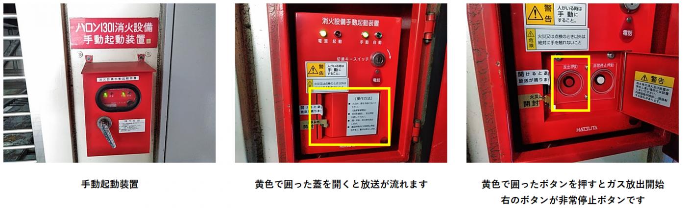 消火 設備 ハロン ハロン ガス消火剤・不活性ガス 消火剤について 消防環境ネットワーク