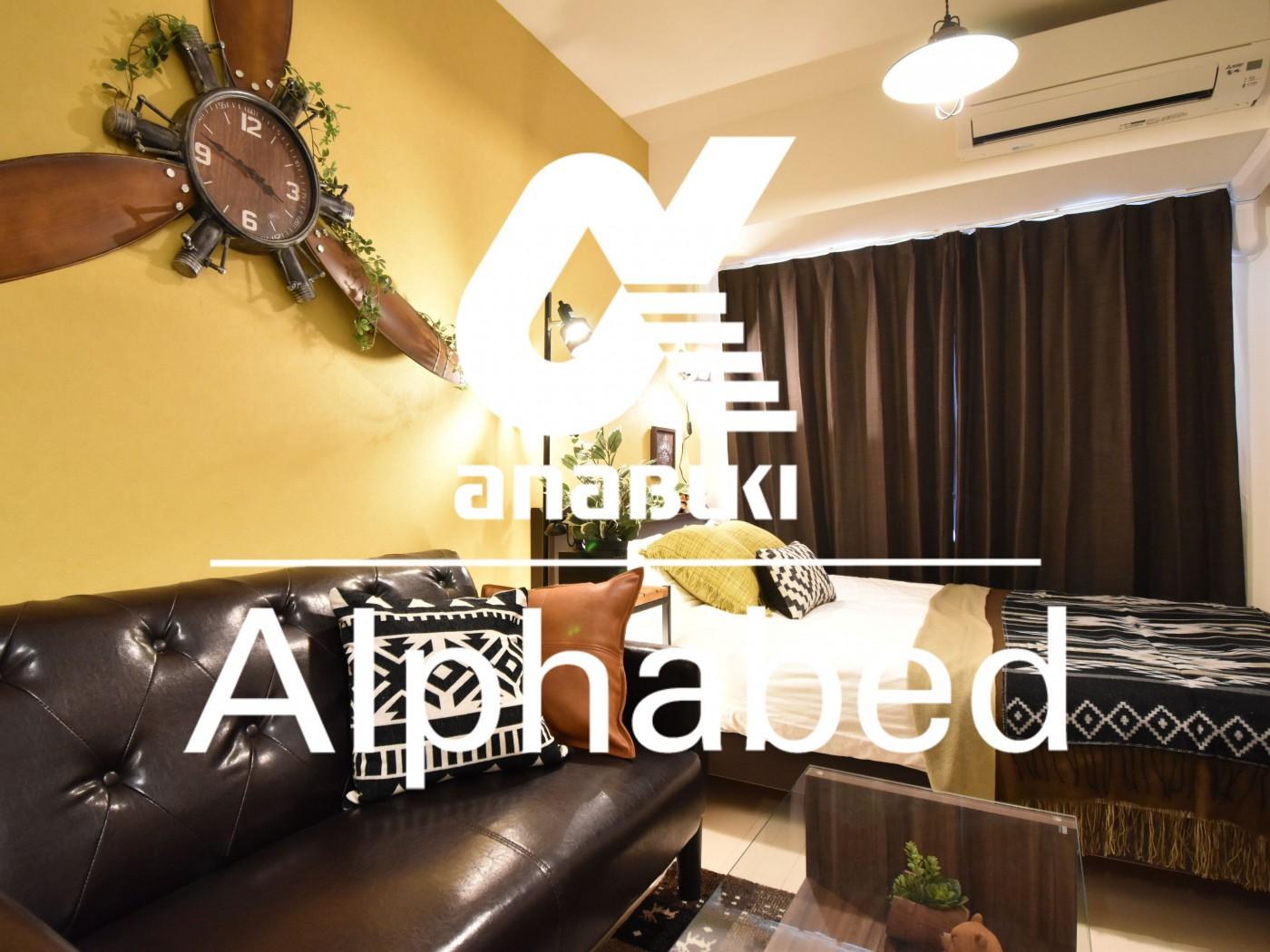 岡山市の新築民泊【Alphabed岡山千日前】家族や友人での宿泊の際に
