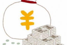 賃貸マンションを退去・解約するとき返金されるお金とは?