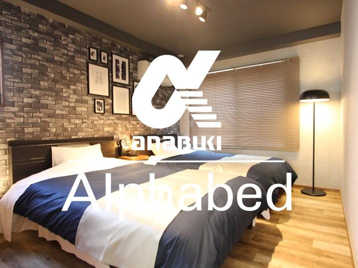 広島市中心部で9名まで宿泊可能!110㎡超メゾネットタイプの豪華な民泊【Alphabed広島中町】