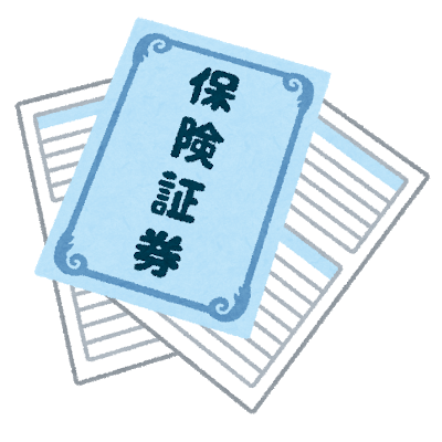 火災保険契約から手続き基本編
