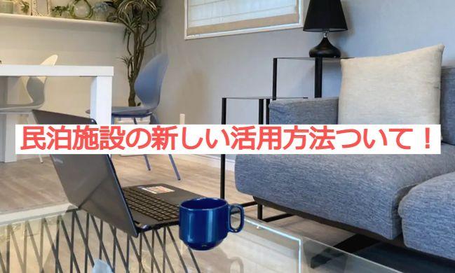 【体験談】民泊施設の新しい活用方法ついて!