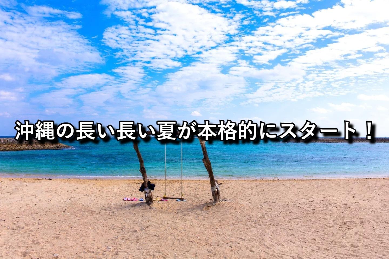 待ちに待った海開き!沖縄の長い長い夏が本格的にスタート!