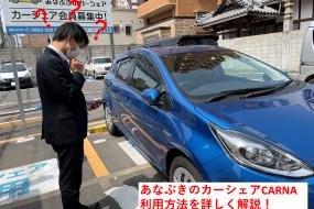 香川県のカーシェアならあなぶきがおすすめ!~スマホで簡単!申し込み・利用編~