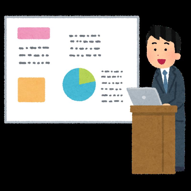 管理会社変更時のプレゼンテーション(会社説明)会について