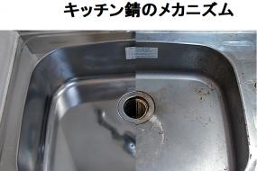 掃除のプロが教えるキッチン錆のメカニズム