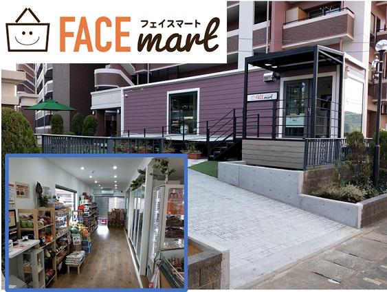 長崎のマンションにある無人店舗「FACE MART」ってなに?