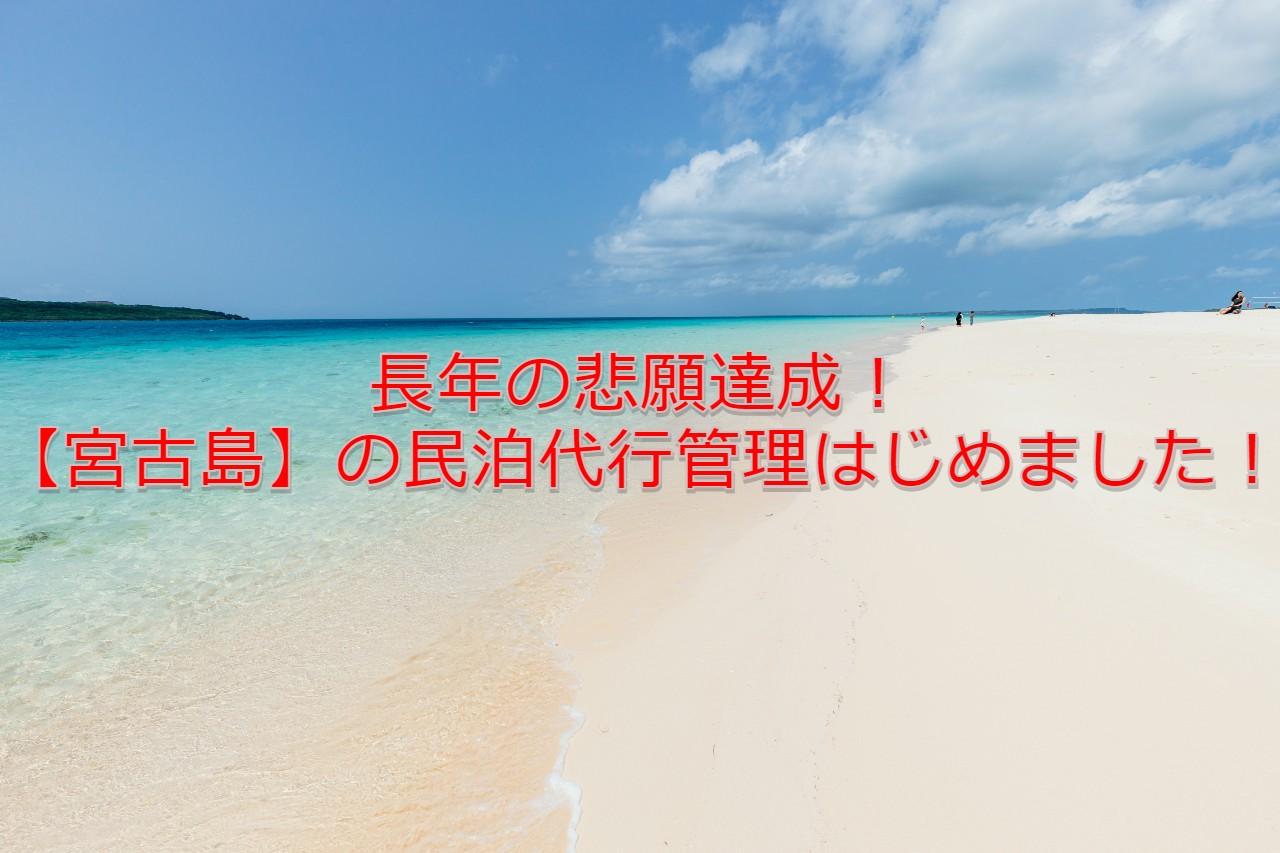長年の悲願達成!【宮古島】の民泊代行管理はじめました!