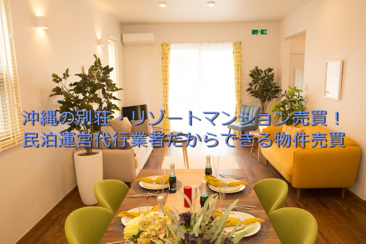 沖縄の別荘・リゾートマンション売買!民泊運営代行業者だからできる物件売買