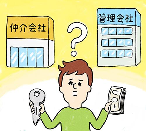 賃貸の不動産会社選びのポイント ~仲介会社と管理会社のサービスの違いについて~